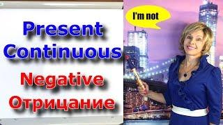 Настоящее продолженное  Отрицательная форма. Present Continuous Negative