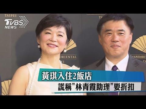 """黃琪入住2飯店 謊稱""""林青霞助理""""要折扣"""