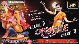 Aaya Re Gajanand   Nikki Mevada   New Ganpati Song 2018  Full HD
