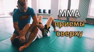 Борьба в ММА - приемы сверху с колена на животе. Часть 2