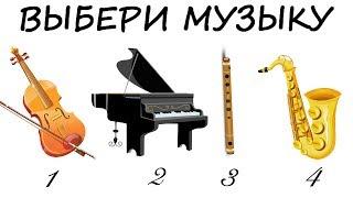 Тест! УЗНАЙ ЦВЕТ СВОЕЙ ДУШИ! Просто выбери музыку!