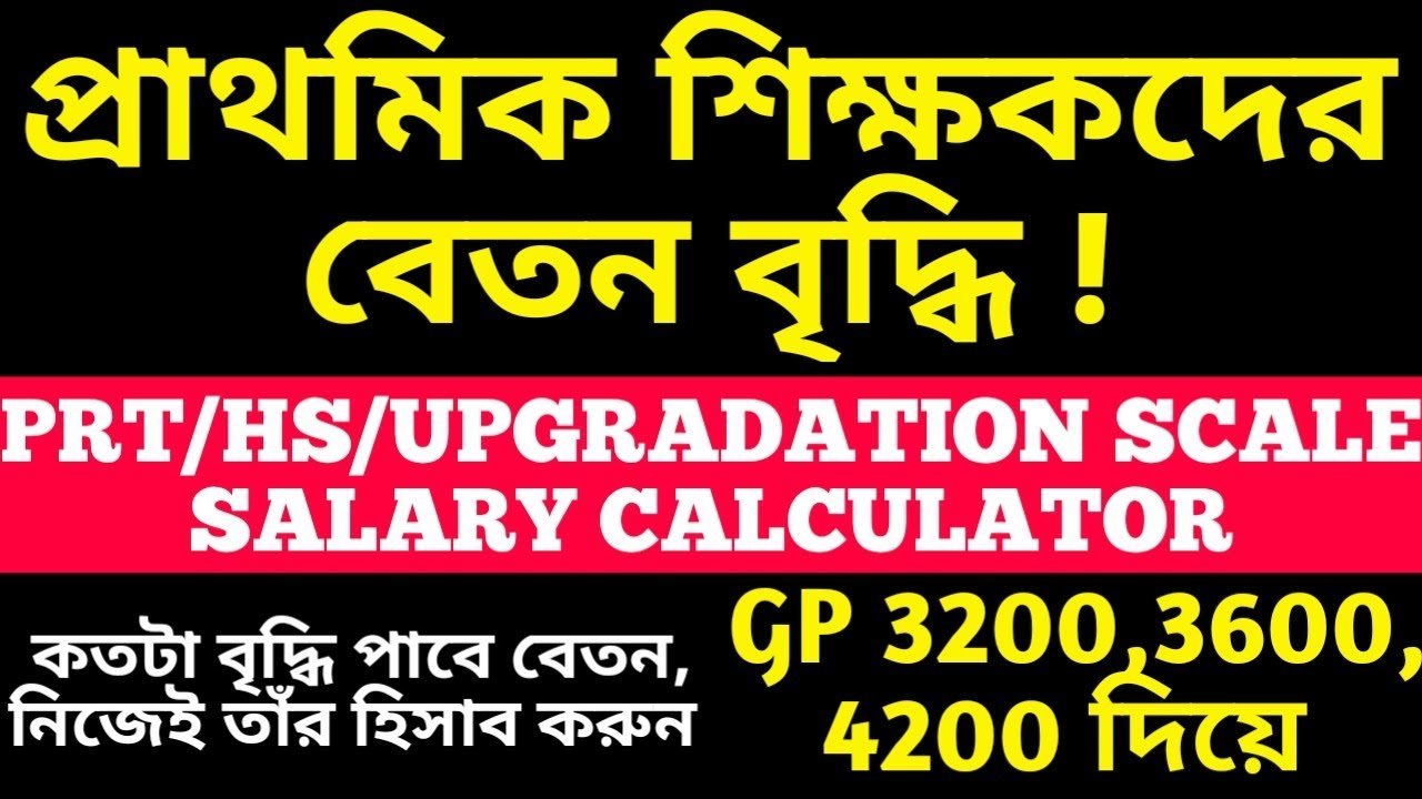 Salary calculator according to gp 3200,3600 and 4200 | prt scale
