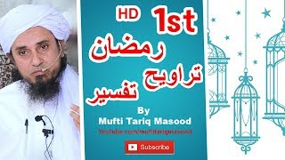 1st Ramdan Taraweh Tafseer | Sahi khuda ki talash ! By Mufti Tariq Masood | HD