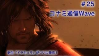 コナミ通信Wave第25回! 今回は本日(2010年12月16日)発売の『キャッス...
