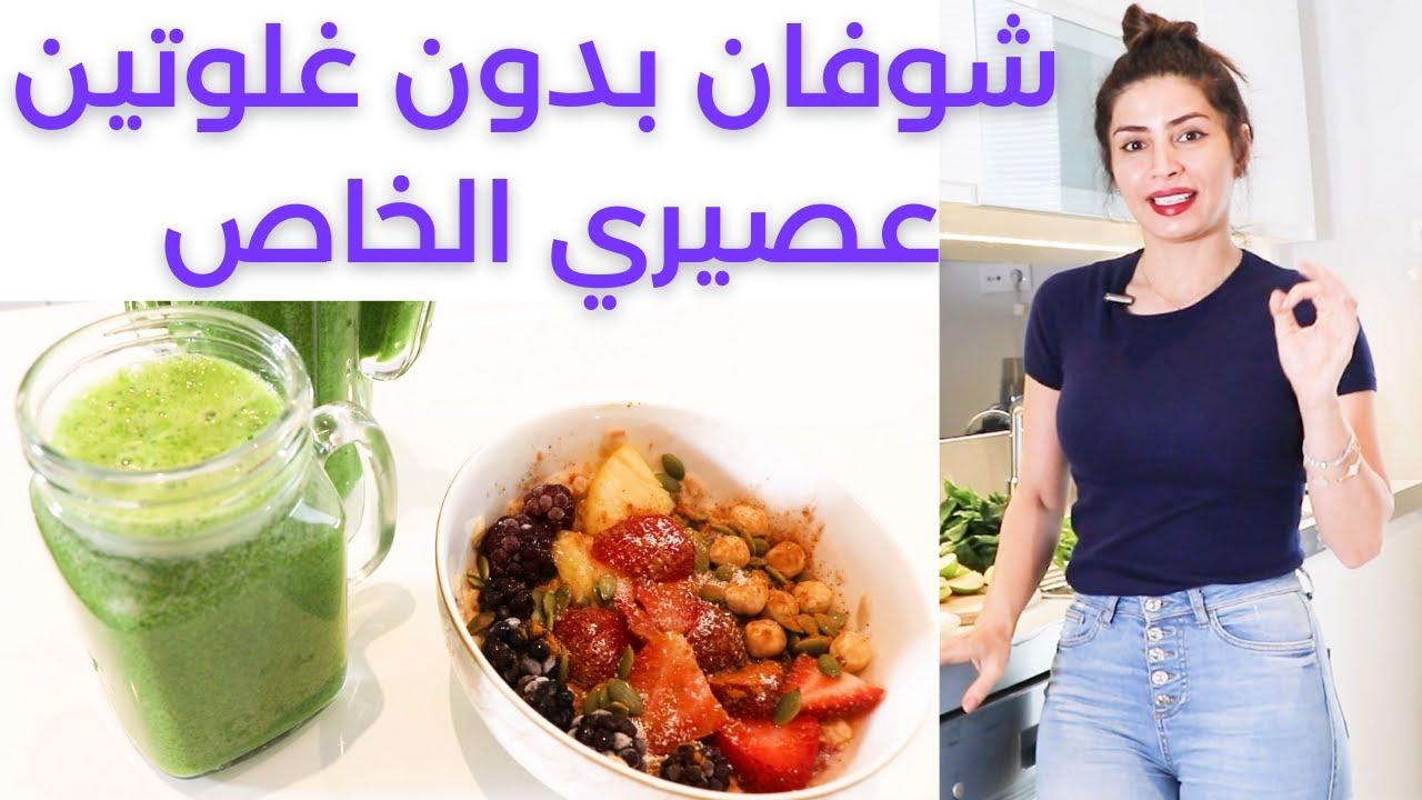 وجبة صحية كاملة متكاملة   مع سارة بوب فيت