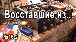 ВИЗ №16.2 Ремонт и настройка усилителя Амфитон А1-01-2У