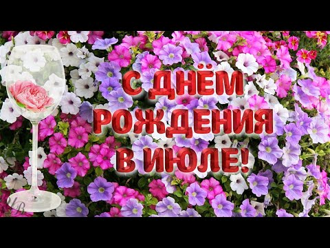 С ДНЕМ РОЖДЕНИЯ В ИЮЛЕ Красивые видео открытки