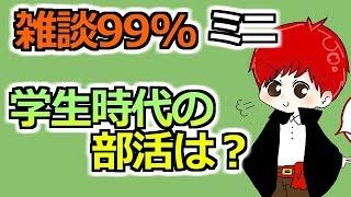 【マインクラフト】雑談99%ミニ「部活は何に入ってた?」【赤髪のとも】