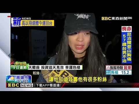 最新》回家了!高以翔水晶棺送往上海 粉絲淚崩追喊「不要走」