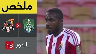 ملخص مباراة الأهلي والوحدة في دور الـ16 من كأس خادم الحرمين الشريفين