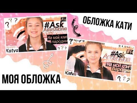 • Как сделать обложку как у Кати Адушкиной на телефоне ? •// PicsArt •