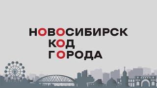 «НОВОСИБИРСК. КОД ГОРОДА» от 04 апреля 2020 года
