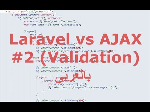 Laravel + AJAX examples - #2 (Validation) بالعربى