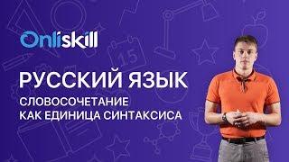 Русский язык 8 класс: Словосочетание как единица синтаксиса