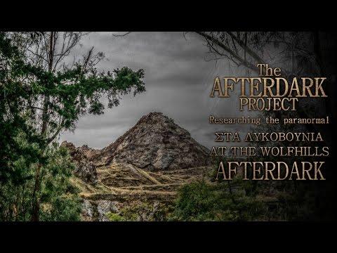 Στα Λυκοβούνια ( Τουρκοβούνια ) | At the Wolfhills | AfterDark