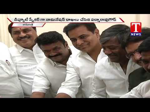 Padmarao Goud Filed Nomination for Deputy Speaker | T News Telugu