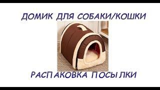 Домик для собаки/кошки небольшого размера.