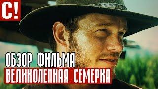 Великолепная семерка | Обзор на фильм 2016 года | Русский трейлер | HD