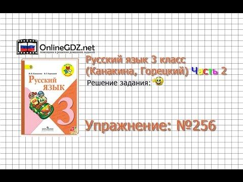 Упражнение 187 - Русский язык 3 класс (Канакина, Горецкий) Часть 2