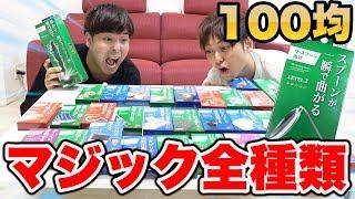 100均ダイソーの手品グッズ30個買って全部やってみた!! thumbnail