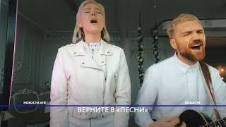 Анна Седокова просит вернуть улан-удэнца в шоу «Песни»