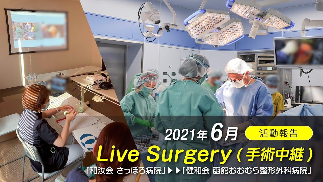 2021年6月 人工膝関節置換術『Live Surgery手術中継』