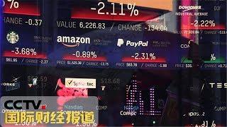 [国际财经报道]投资消费 8月全球制造业PMI为49.3%| CCTV财经