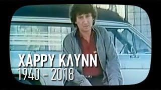 Η κηδεία του Χάρρυ Κλυνν - Εις Μνήμην (1985)