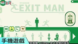 《ExitMan-即時迴避遊戲》手機遊戲 你最熟悉的逃生口小人要來逃生啦!