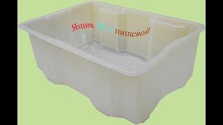 """Обзор ящик пластиковый пищевой на 35 литров белый """"Юнипласт"""""""