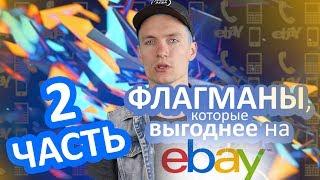 Флагманы прошлых лет, которые ВЫГОДНЕЕ купить на eBay - ЧАСТЬ 2 - Keddr.com