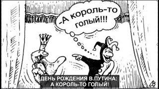 День рождения Путина:  А король то голый.№ 833