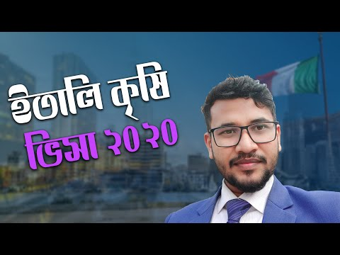 Italy Visa For Bangladesh 2020 | Italy Seasonal Work Visa 2020 | ইতালি কৃষি ভিসা ২০২০