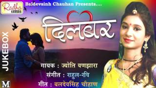 Dilse Dilbar Bichhad Gayo Video Song | Jyoti Vanzara | Gujarati latest Song 2017