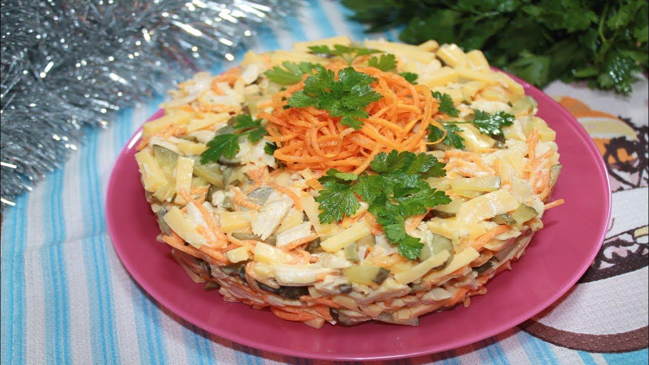 Новый вкусный праздничный салат
