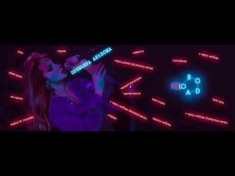 LOBODA - H2LO  [Премьера альбома] thumbnail