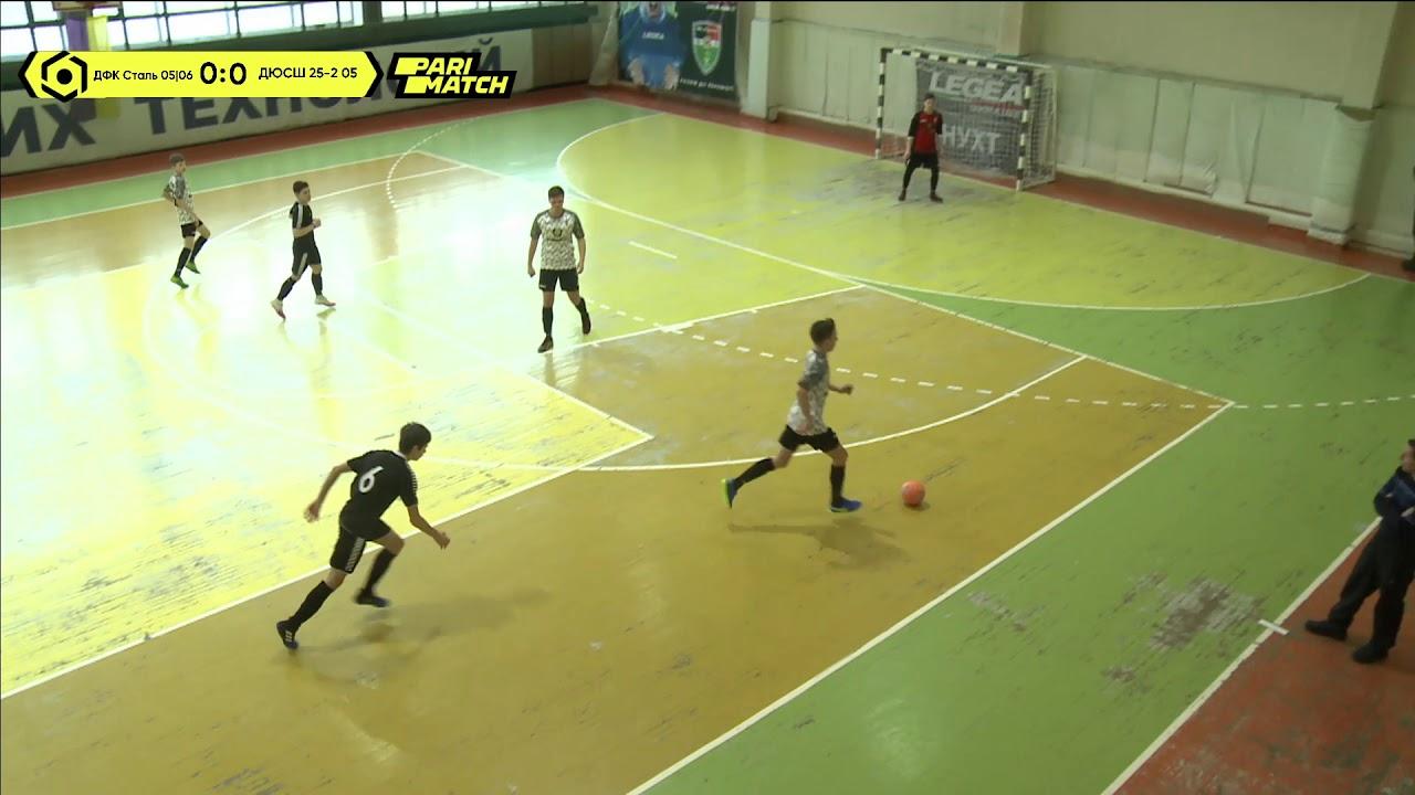 Матч повністю | ДФК Сталь 05|06' 2 : 1 ДЮСШ 25-2 05'