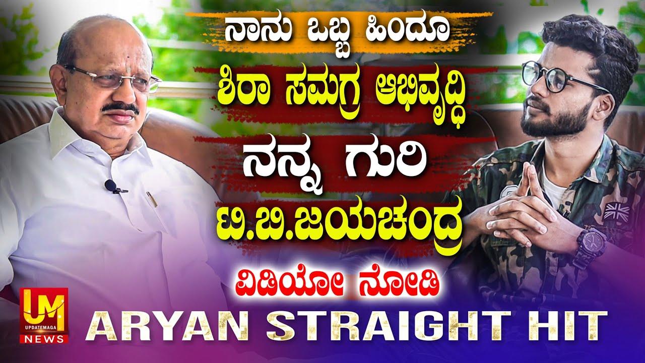 T.B.Jayachandra Official Interview | Aryan Siraa Straight Hit with Ex Minister | Venu B4u