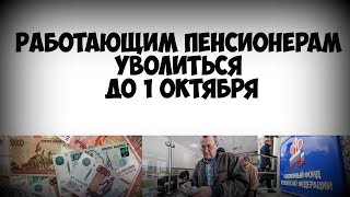 🔥 Работающим пенсионерам уволиться до 1 октября