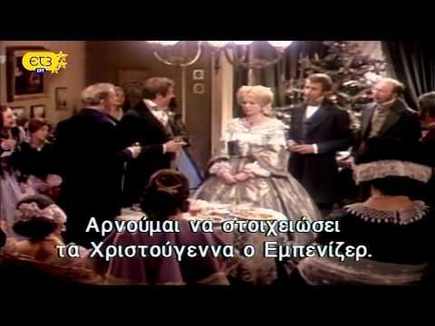 Σκρούτζ (Scrooge, Albert Finney, 1970 / A Christmas Carol by Dickens)