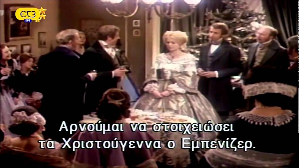 Σκρούτζ (Scrooge, Albert Finney, 1970 / A Christmas Carol by ...