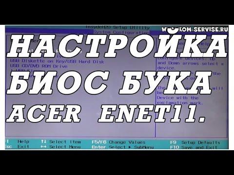 Горячие клавиши POST (загрузочное меню BIOS, Boot Menu