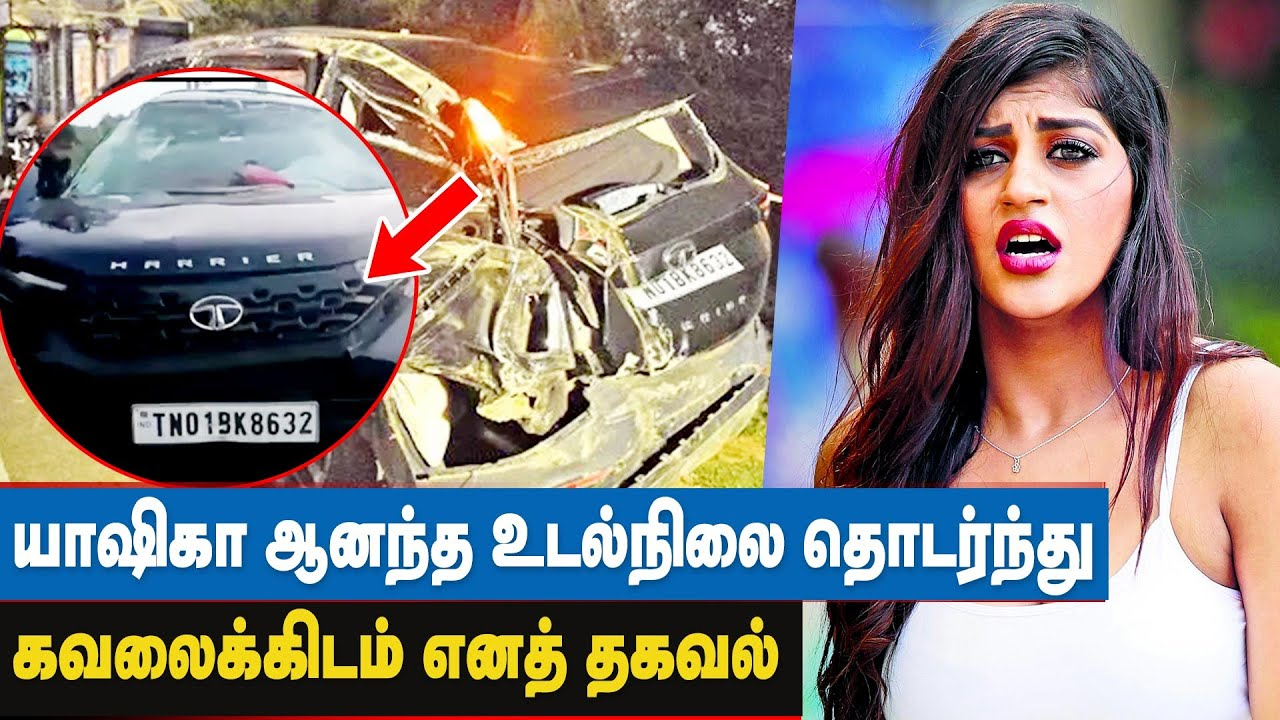 Download Yashika Anand in Critical Condition | Car Accident |ECR Road