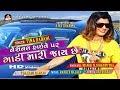 TINA RABARI    GADI MARI JAI CHHE    ગાડી મારી જાય છે    HD VIDEO    Gujarati New song 2018