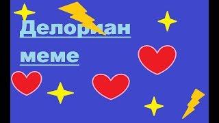 МЕМЕ ДЕЛОРИАН (типа анемация)