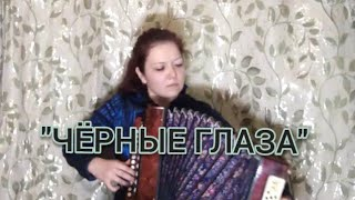 """ЧЁРНЫЕ ГЛАЗА"" на гармони (АЙДАМИР МУГУ)"