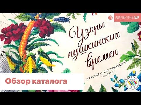Обзор каталога «Узоры пушкинских времён»