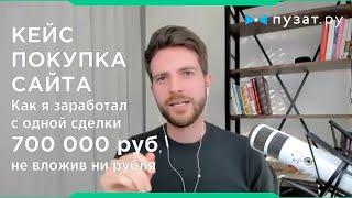 Как я купил сайт и заработал 700 тысяч, не вложил ни рубля