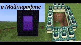 Как сделать портал в энд и ад в майнкрафте(Сегодня я покажу как сделать портал в энд и ад в майнкрафте!, 2013-07-22T13:01:18.000Z)