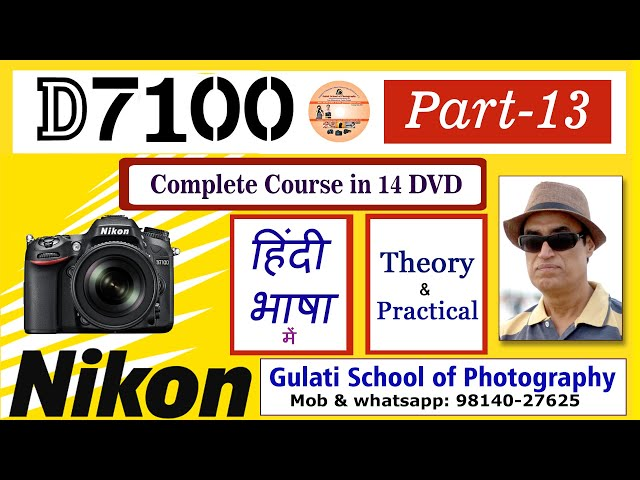 13 DVD   Best Settings for Video Shoot in Nikon D7100 Camera   Pre Wedding Shoot  कोर्स हिंदी में